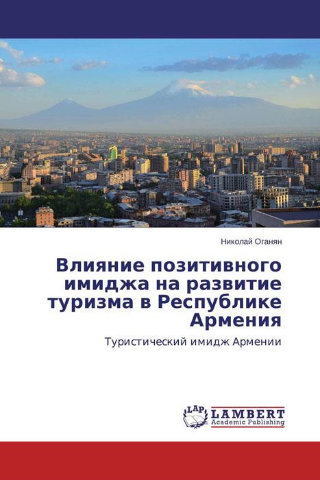 Влияние позитивного имиджа на развитие туризма в Республике Армения12296407Работа посвящена решению актуальной и важной задачи по формированию позитивного имиджа и влиянию этого имиджа на развитие туризма в Республике Армения.Позитивный имидж страны, региона или города является чрезвычайно важным аспектом современной туристской индустрии - он укрепляет позиции государства на мировой арене и способствует обеспечению конкурентоспособности относительно других стран и территорий. Формирование позитивного имиджа государства стратегически значимый процесс для любого государства.Создание позитивного образа страны - это сильнейший инструмент повышения привлекательности туристских продуктов страны-производителя. Отсутствие узнаваемых позитивных брендов или наличие негативных брендов является серьезным препятствием для развития туристской индустрии государства. Грамотно сформированный имидж положительное влияние окажет на повышение инвестиционной привлекательности страны и на развитие туризма. В эпоху глобализации, стирающей национальные и культурные границы,...