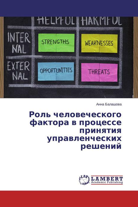 Роль человеческого фактора в процессе принятия управленческих решений
