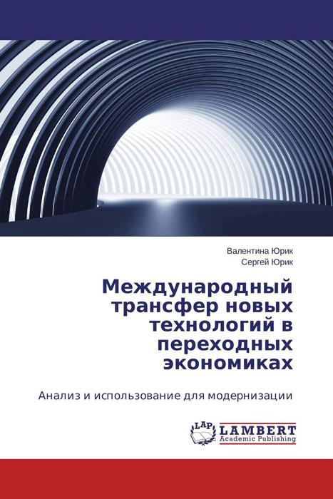 Международный трансфер новых технологий в переходных экономиках