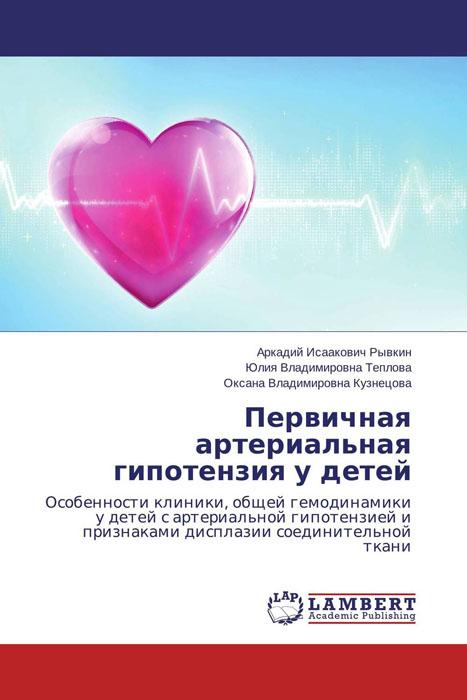 Первичная артериальная гипотензия у детей