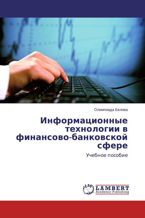 Информационные технологии в финансово-банковской сфере