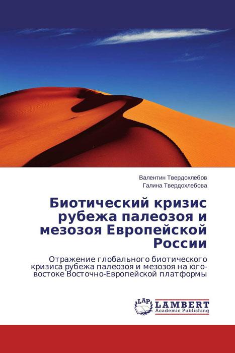 Биотический кризис рубежа палеозоя и мезозоя Европейской России