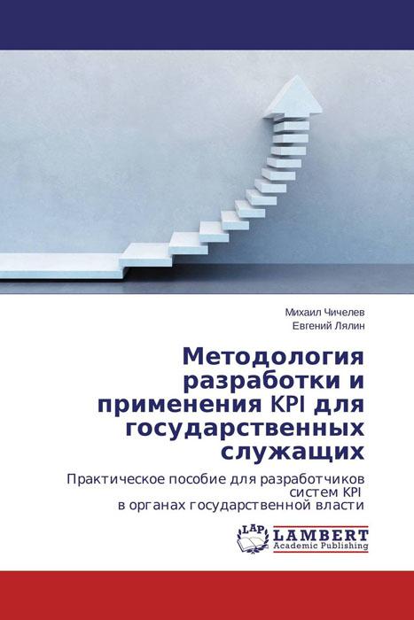 Методология разработки и применения KPI для государственных служащих