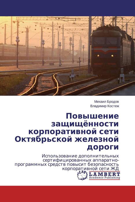 Повышение защищённости корпоративной сети Октябрьской железной дороги