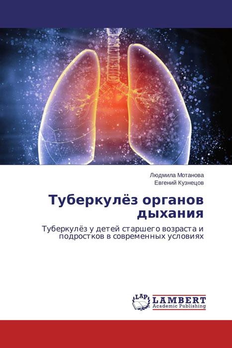 Туберкулёз органов дыхания