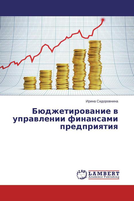 Бюджетирование в управлении финансами предприятия
