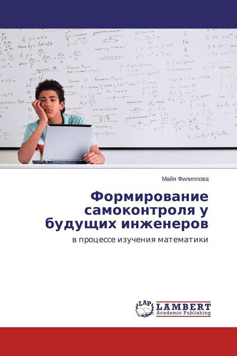 Формирование самоконтроля у будущих инженеров12296407В связи с развитием научно-технического прогресса, конкуренцией на рынке труда, потребностью в компетентных, ответственных, способных сознательно анализировать, оценивать и корректировать результаты достигнутой цели профессионалах с глубокими знаниями математики и растущей значимостью самостоятельной работы обучающихся формирование самоконтроля у будущих инженеров в процессе изучения математики становится в настоящее время актуальной проблемой в теории и практике. В монографии раскрываются теоретические основы формирования самоконтроля у будущих инженеров в ходе изучения математики, рассматриваются организационно-педагогические условия данного процесса. Данная работа может быть рекомендована для преподавателей, кураторов, аспирантов и студентов высших учебных заведений.