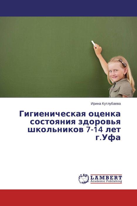 Гигиеническая оценка состояния здоровья школьников 7-14 лет г.Уфа