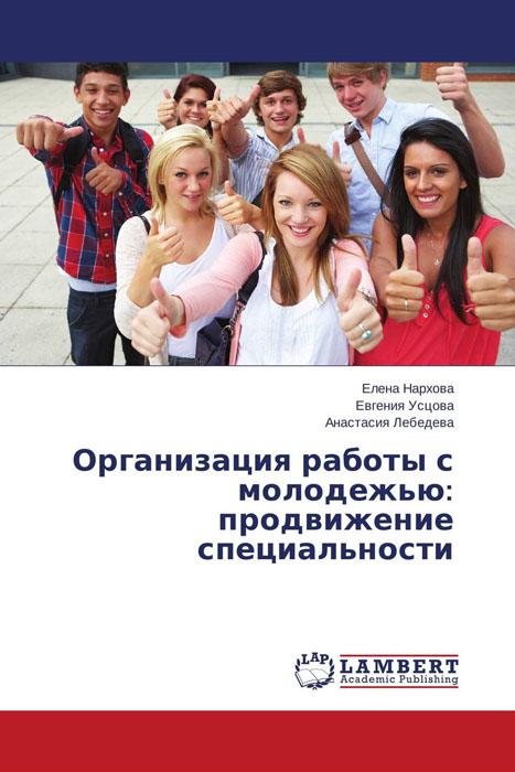 Организация работы с молодежью: продвижение специальности