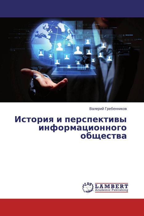 История и перспективы информационного общества