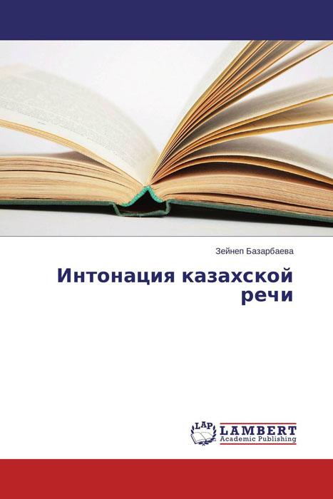 Интонация казахской речи