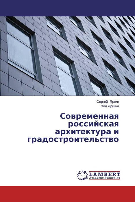 Современная российская архитектура и градостроительство