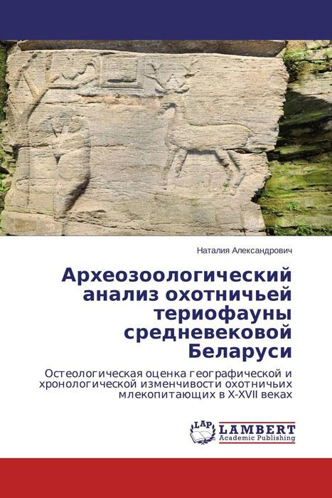 Археозоологический анализ охотничьей териофауны средневековой Беларуси