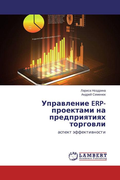 Управление ERP-проектами на предприятиях торговли