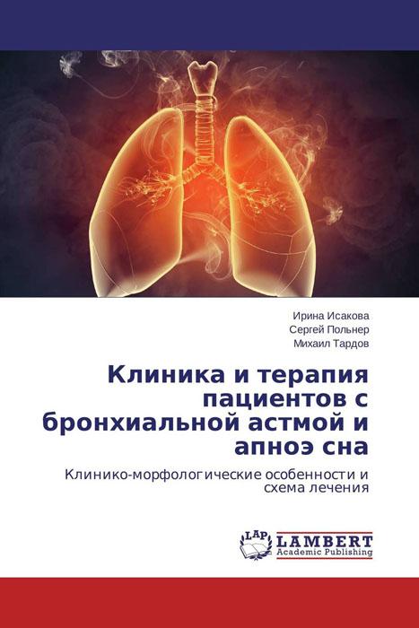 Клиника и терапия пациентов с бронхиальной астмой и апноэ сна