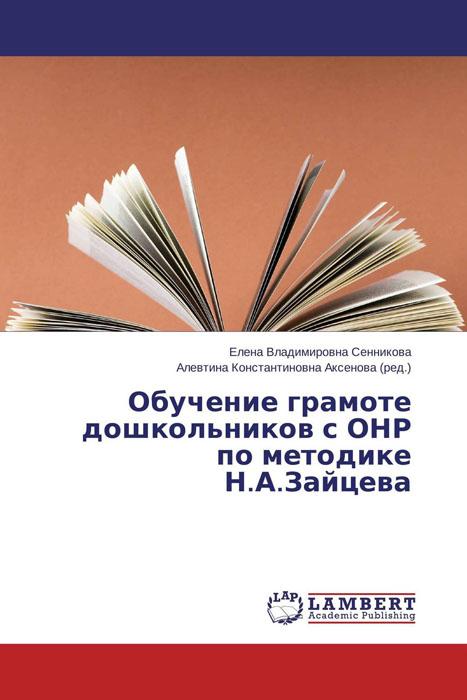 Обучение грамоте дошкольников с ОНР по методике Н.А.Зайцева