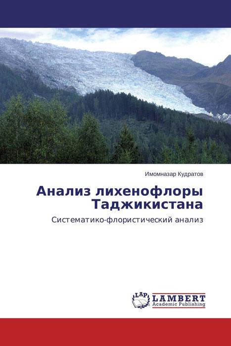 Анализ лихенофлоры Таджикистана