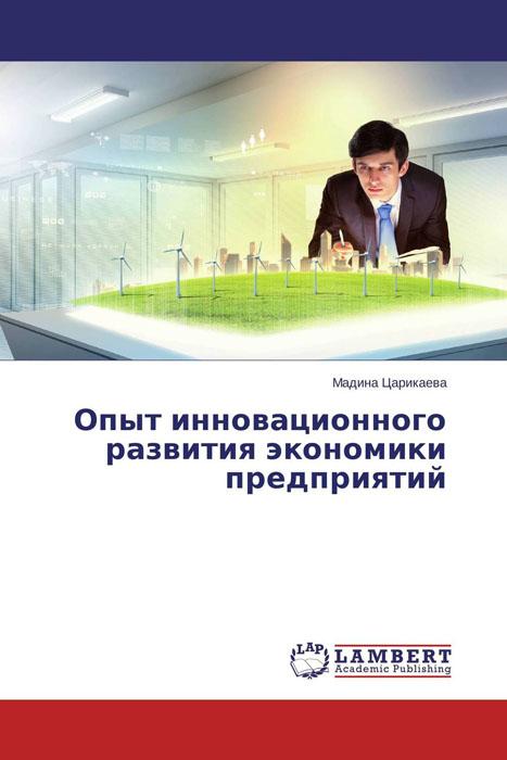 Опыт инновационного развития экономики предприятий