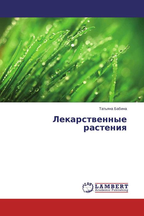 Татьяна Бабина Лекарственные растения