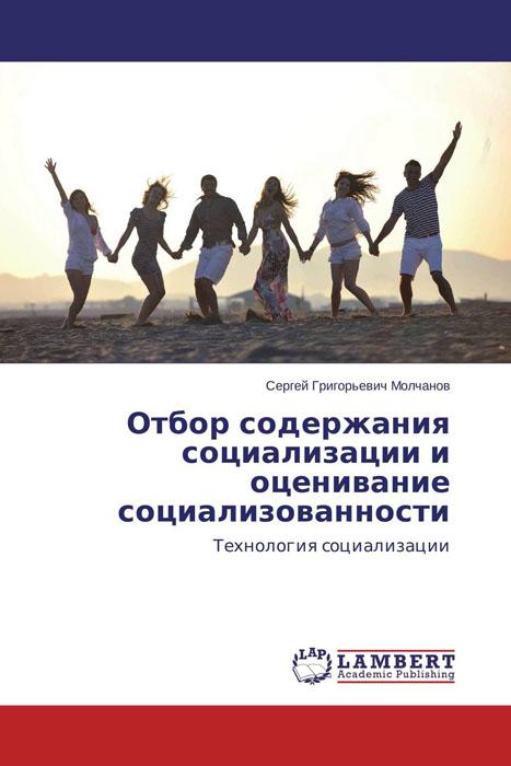 Отбор содержания социализации и оценивание социализованности