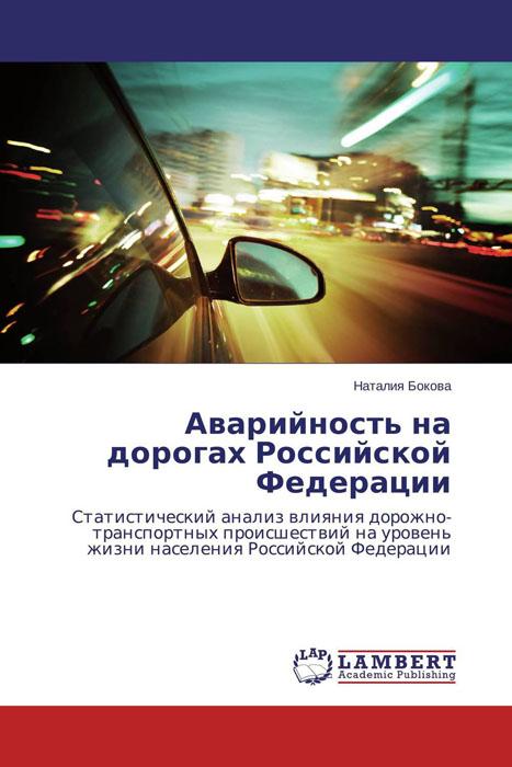 Аварийность на дорогах Российской Федерации