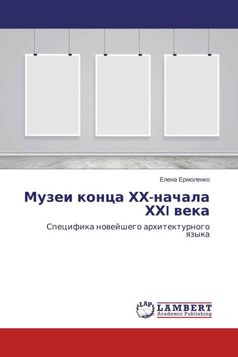 Музеи конца ХХ-начала ХХI века