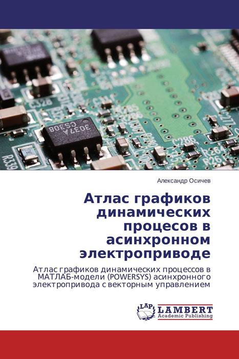 Атлас графиков динамических процесов в асинхронном электроприводе