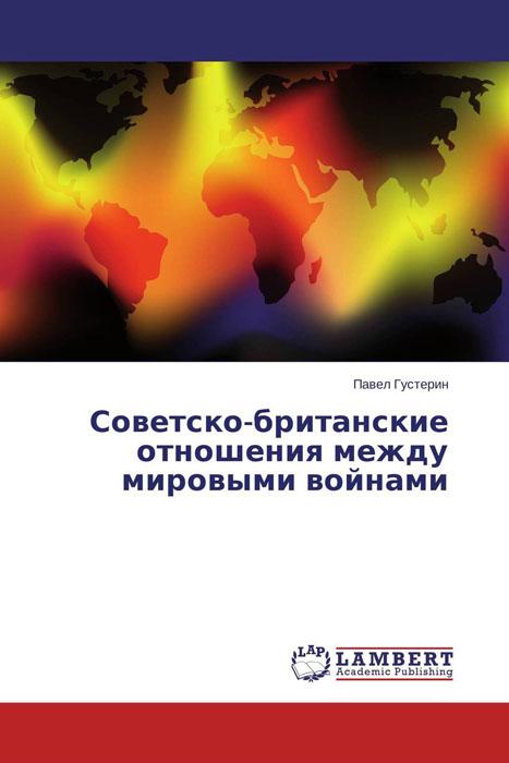Советско-британские отношения между мировыми войнами