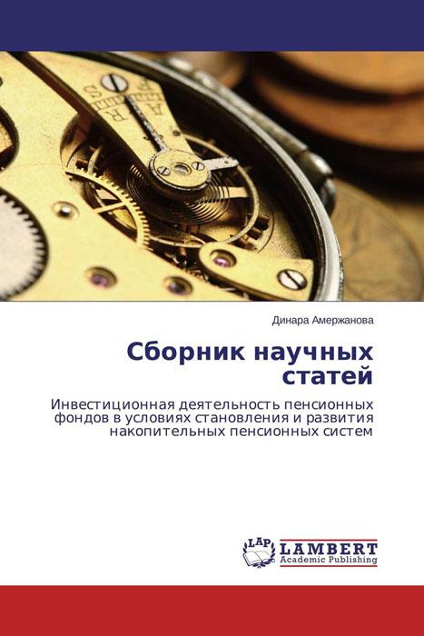Сборник научных статей