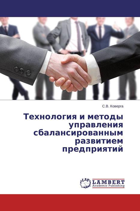 Технология и методы управления сбалансированным развитием предприятий