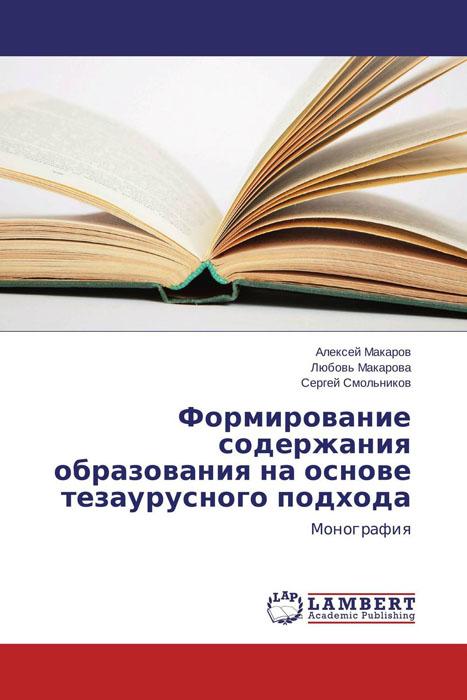 Формирование содержания образования на основе тезаурусного подхода