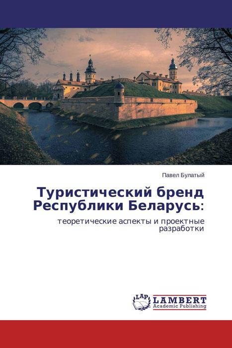 Туристический бренд Республики Беларусь: