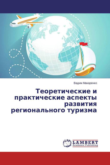 Вадим Макаренко Теоретические и практические аспекты развития регионального туризма ancestry в ростовской области
