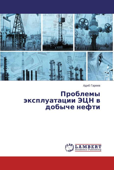 Проблемы эксплуатации ЭЦН в добыче нефти