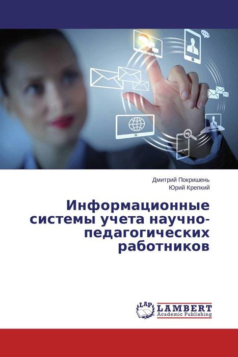 Информационные системы учета научно-педагогических работников