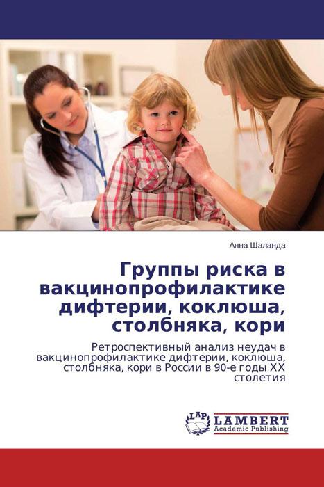 Группы риска в вакцинопрофилактике дифтерии, коклюша, столбняка, кори