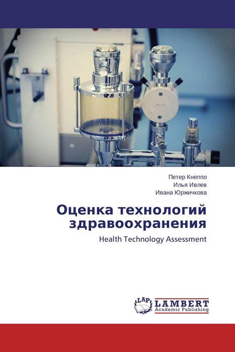 Оценка технологий здравоохранения