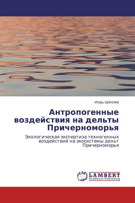 Антропогенные воздействия на дельты Причерноморья