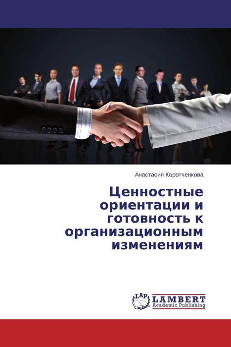 Ценностные ориентации и готовность к организационным изменениям