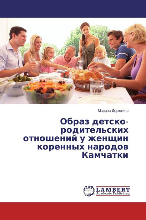 Образ детско-родительских отношений у женщин коренных народов Камчатки