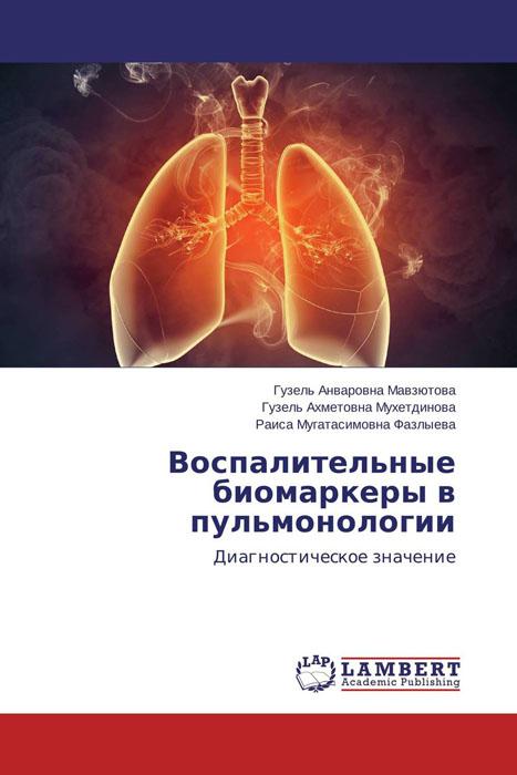 Воспалительные биомаркеры в пульмонологии