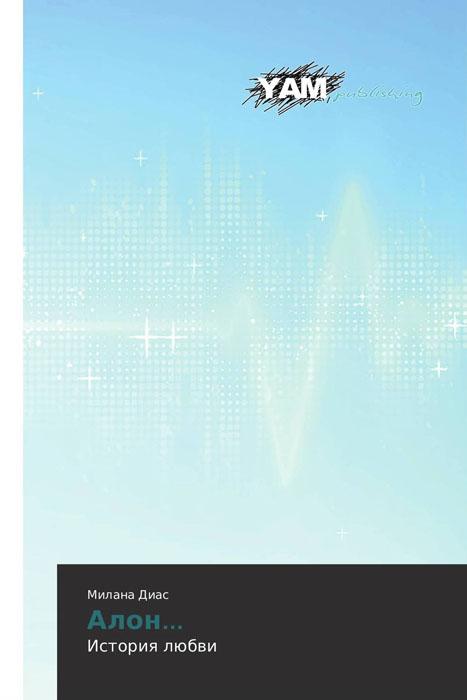 Милана Диас Алон... тананина а в я тебя люблю выражение чувств и эмоций в русской речи 3 е изд