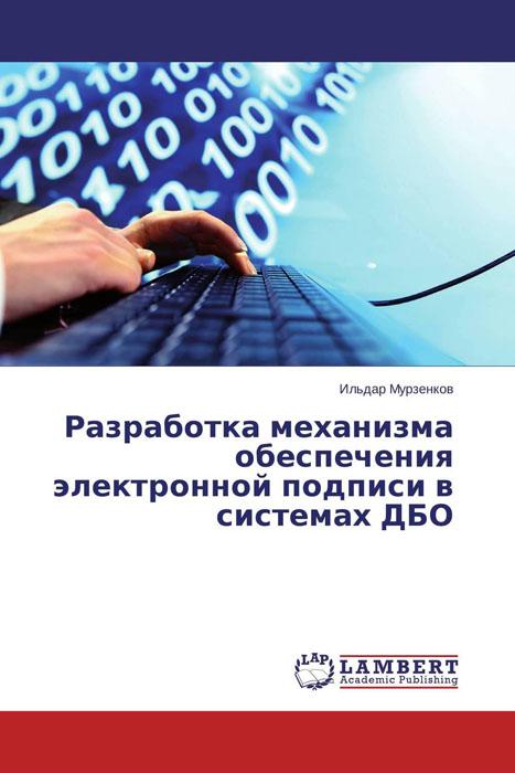 Разработка механизма обеспечения электронной подписи в системах ДБО