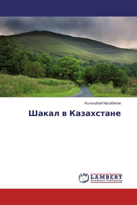 Кылышбай Мусабеков Шакал в Казахстане