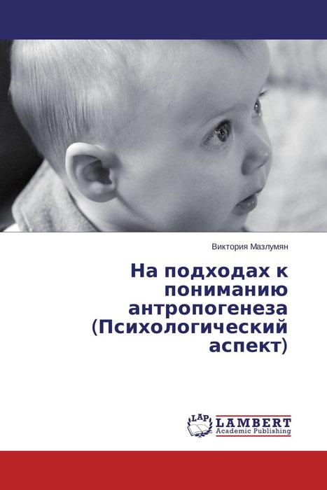 На подходах к пониманию антропогенеза (Психологический аспект)