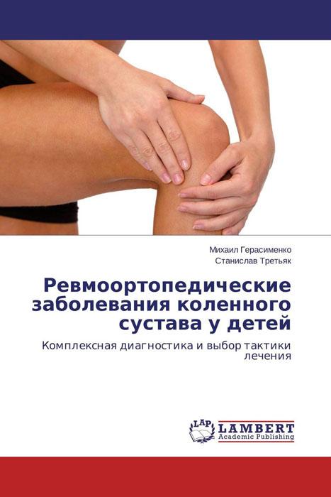 Ревмоортопедические заболевания коленного сустава у детей