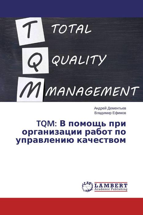 TQM: В помощь при организации работ по управлению качеством