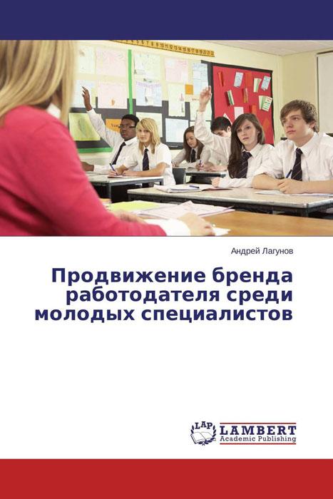 Продвижение бренда работодателя среди молодых специалистов