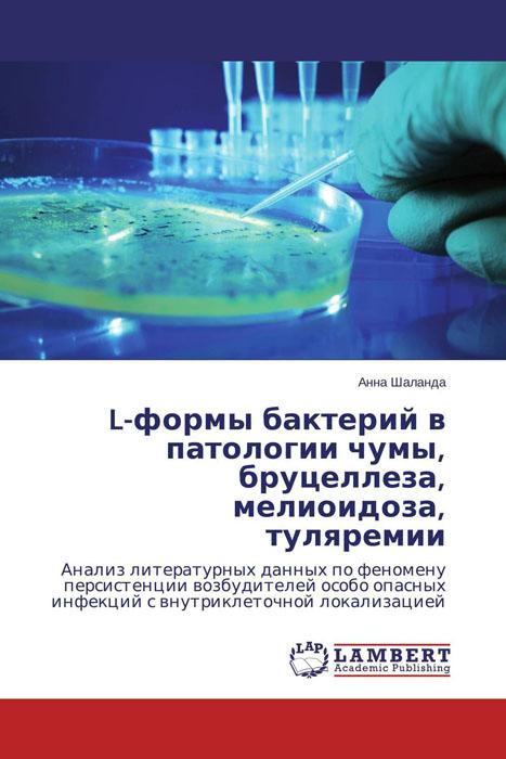 L-формы бактерий в патологии чумы, бруцеллеза, мелиоидоза, туляремии