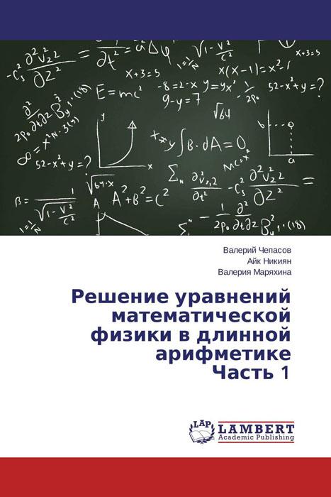 Решение уравнений математической физики в длинной арифметике Часть 1